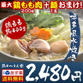 博多水炊き鍋セット4〜5人前 鶏肉 鶏白湯 11種類スープが絶品!楽天市場最安値に挑戦中