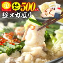 あす楽◆総合1位◆ホルモン500g!総合1位!超メガ博多もつ鍋セット2-3人前 8種類のスープ モツ鍋 ホルモン...