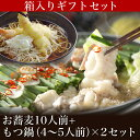 【お年賀 ギフト】お蕎麦10人前+博多もつ鍋(4-5人前)×