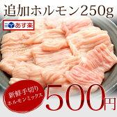 牛肉ランキング1位獲得【もつ鍋ホルモン追加トッピング】たっぷりホルモンを食べたいあなたに!モツ鍋用の追加トッピング!たっぷり約250g