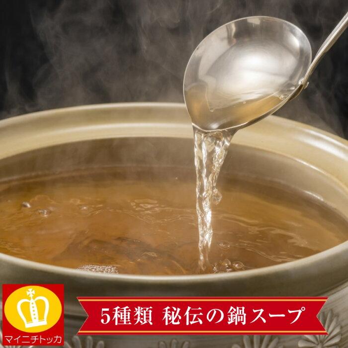 【8種類の追加スープ単品★大容量2〜6人前用】約1500cc お鍋のスープ追加に!水炊きやモツ鍋に!人気の醤油や豆乳はいかがですか?追加トッピングに!希釈タイプ