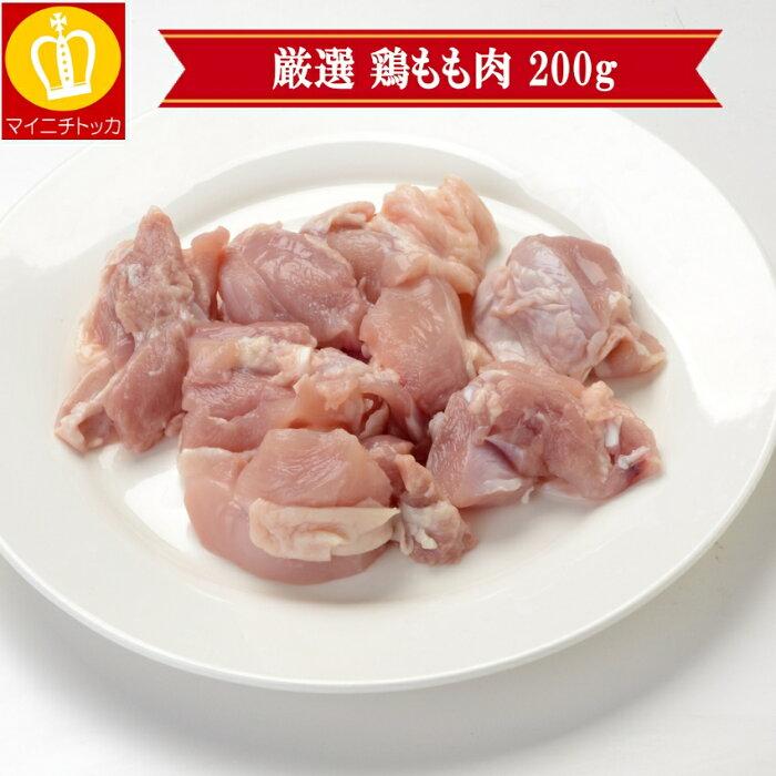 【追加トッピング】お鍋との愛称抜群の鶏もも肉200g!水炊きだけでなく、もつ鍋に入れても美味しくお召し上がり頂けます!