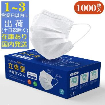 [即納 在庫あり 送料無料]マスク 1000枚 在庫あり 使い捨て 送料無料 国内発送 不織布マスク ウイルス 防塵 花粉 飛沫対策 99%カット PM2.5対応 ふつうサイズ 大人用 立体3層不織布 ノーズワイヤー 花粉症 ほこり 50枚X20箱
