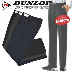 (ダンロップ)DUNLOP メンズ ゴルフ パンツ ファナトーン 刺繍入り ツータック スラックス fo-m32549【お急ぎ便対応】【ラッキーシール対応】