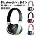 Bluetooth ヘッドホン ワイヤレス 無線 折りたたみ MicroSDカード 通話 音楽 iPhone スマートフォン PR-BT008