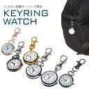 ナースウォッチ 時計 懐中時計 キーホルダー ナスカン シンプル リュック バッグ ポケット ランドセル PR-NASUKA-WATCH【メール便対応】・・・