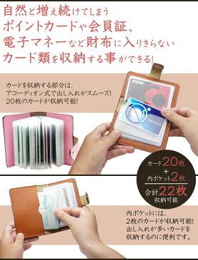 カードケース 大容量 薄型 磁気防止 レザー レディース メンズ 22枚収納 スリム 定期入れ カード アコーディオン式 PR-K813CASE【メール便対応】