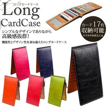 カードケース 大容量 薄型 長財布 レディース メンズ 17枚収納 スリム コインケース 小銭入れ 定期入れ カード PR-LONGCASE【ゆうパケット対応商品】