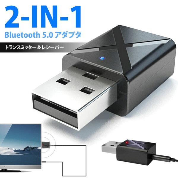 Bluetooth5.0トランスミッターレシーバー2in1送信機受信機テレビスピーカーiPhoneスマートフォン3.5mmAUX