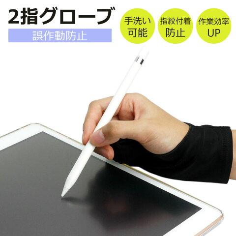 2本指グローブ 3サイズ Sサイズ Mサイズ Lサイズ 誤作動防止 グローブ ipad タブレット お絵描き 洗濯OK イラスト 右手 左手 両利き 指紋防止 薄手 ナイロン 液晶ペンタブレット PR-2GLOB