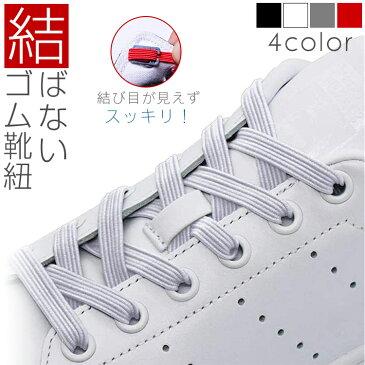 結ばない靴紐 ゴム 靴紐 結び目 見えない 靴ひも 伸縮 フィット スニーカー シューズ 靴 スポーツ アウトドア メンズ レディース キッズ シニア フリーサイズ PR-KNOTLESS