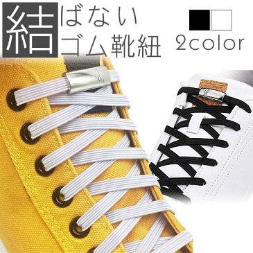 結ばない靴紐 ゴム 靴紐 マグネット 磁石 伸縮 フィット スニーカー シューズ 靴 スポーツ アウトドア メンズ レディース キッズ シニア フリーサイズ PR-MAGKUTUVER2