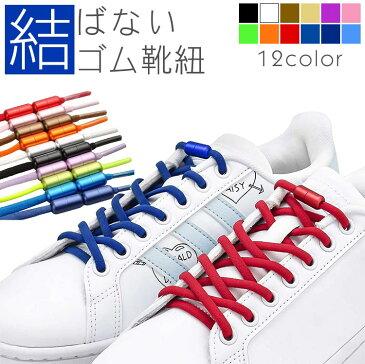 結ばない靴紐 ゴム 靴紐 ゴム靴ひも 伸縮 フィット スニーカー シューズ 靴 スポーツ アウトドア メンズ レディース キッズ シニア フリーサイズ PR-SL000