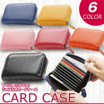 カードケース じゃばら 大容量 レディース PUレザー 高級感 クレジットカード入れ カード カードケース 磁気防止 PR-KB08-2 【メール便対応】