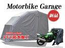 【Duty Japan®】開閉式バイクガレージ・バイクシェルター270*105*155cmシルバー - 17,800 円