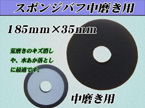 【3枚セット】ポリッシャー用185mmX35mmスポンジバフセット