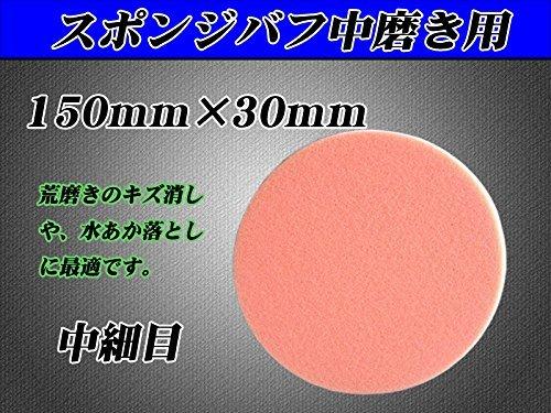 【3枚セット】ポリッシャー用180mmX35mmスポンジバフセット