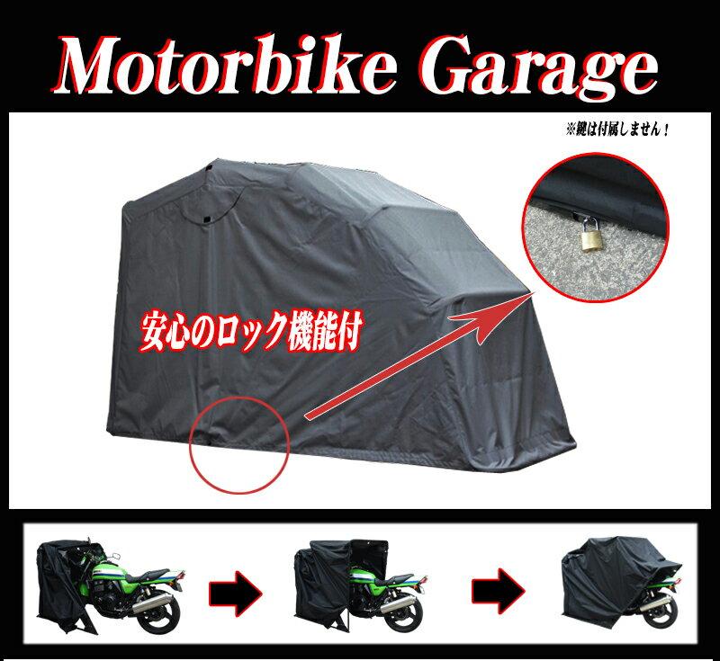 【即納】【2色選択】600DオックスフォードDUtY JAPAN 開閉式バイクガレージ/バイクシェルター270*105*155cm