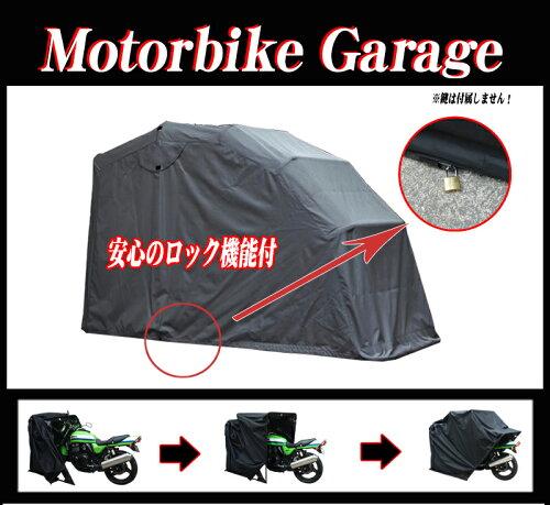 DUTYJAPAN開閉式バイクガレージ270*105*155cmブラック