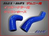 【再入荷!】【即納】【送料無料】ジムニーJA11・JA71インテーク用シリコンホースセット色:ブルー