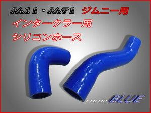 ジムニーJA11・JA71インテーク用シリコンホースセット色:ブルー
