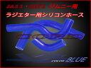 ジムニーJA11・JA71ラジエター用シリコンホースセット色:ブルー