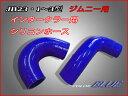 ジムニーJB23・1〜3型 インテーク用シリコンホース 色:ブルー