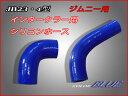ジムニーJB23・4型 インテーク用シリコンホース 色:ブルー