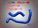 ジムニーJB23・ラジエター用シリコンホース 色:ブルー