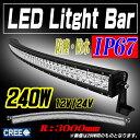 【即納】【送料無料】240W 作業灯 サーチライト ワークライト 投光器 集魚灯 カーブ型 LEDライトバー R3000mm 12/24V IP67