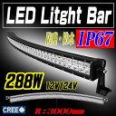 【SALE!】【送料無料】288W 作業灯 サーチライト ワークライト 投光器 集魚灯 カーブ型 LEDライトバー R3000mm 12/24V IP67