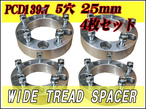 5穴ジムニー25mmワイドトレッドスペーサー4枚セットPCD139.7シルバー