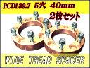 ジムニー40mmワイドトレッドスペーサー5穴2枚セットPCD139.7 ゴールド