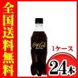 【送料無料】【メーカー直送】【1ケース24本入】コカ・コーラゼロフリー 500mlPEt