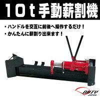 10t手動油圧式薪割機