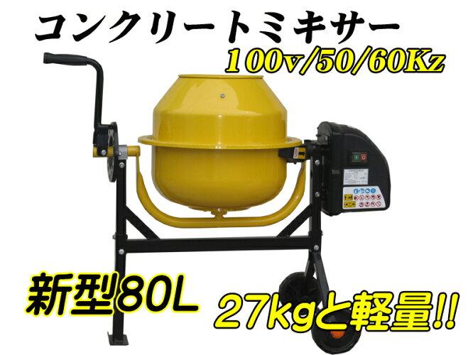 電動コンクリートミキサー80L