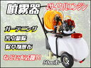 【再入荷!】【即納】【送料無料】新型 4サイクル動力噴霧器 車輪付き 60Lタンク圧力調整弁付