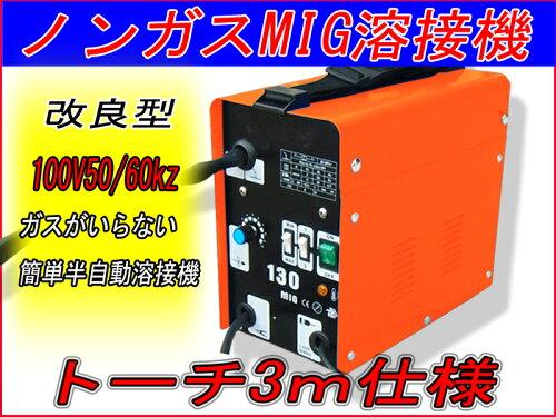 【即納】【送料無料】DUTYJAPANノンガス半自動溶接アークMIG・単相100V