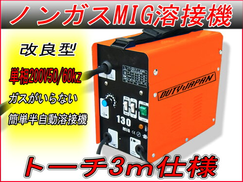 【即納】【送料無料】DUTYJAPANノンガス半自動溶接アークMIG単相200V