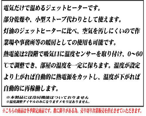 【即納】【送料無料】角型電気式ジェットヒータースポットヒーター電気ストーブ100V/50/60kz