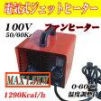 【即納】【送料無料】角型 電気式ジェットヒーター スポットヒーター 電気ストーブ 100V/50/60kz