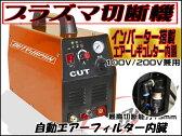 【再入荷!】【送料無料】DUtY JAPAN 100V/200V併用インバーター内蔵 プラズマカッター  プラズマ切断機