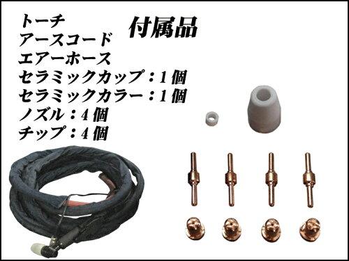 【即納】【送料無料】DUTYJAPAN100V/200V併用インバーター内蔵プラズマカッタープラズマ切断機