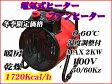 【即納】【送料無料】電気式ジェットヒーター スポットヒーター 電気ストーブ 100V/50/60kz