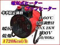 電気式ジェットヒータースポットヒーター電気ストーブ100V/50/60kz