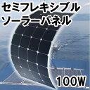 【新入荷】【即納】セミフレキシブルソーラーパネル100W変換率約22%