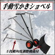 【即納】【送料無料】キャスター付手押し雪かきショベル スコップ 幅74cm!