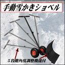 【リニューアル黒】キャスター付 手押し雪かきショベル スコップ 幅74cm!...