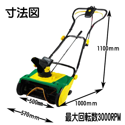 【送料無料】角度調整機能付電動除雪機雪かき機100V/50/60kz