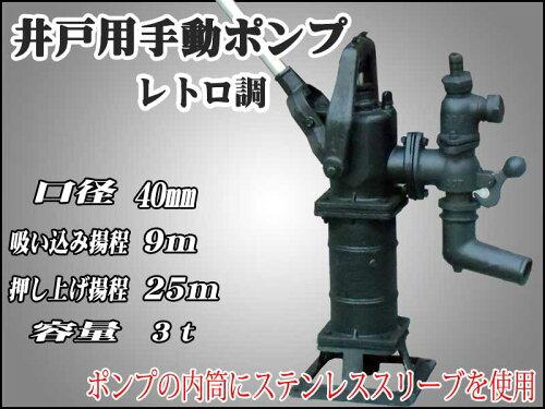 井戸用手押しポンプ押し上げ揚程25m